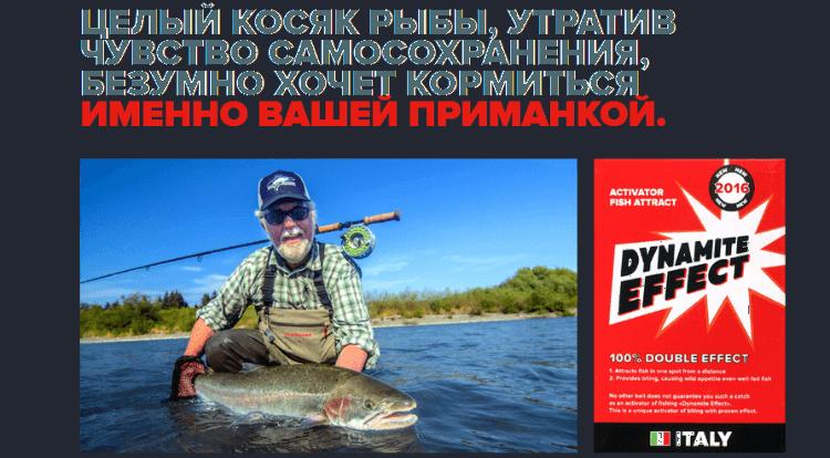 Прикормка для рыбалки Динамит эффект