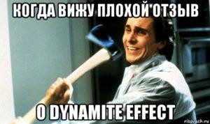 Отзывы о Динамит эффект